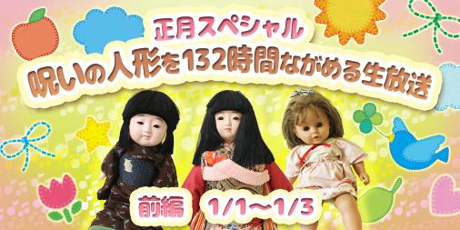 niconico live transmitiu bonecas assombradas