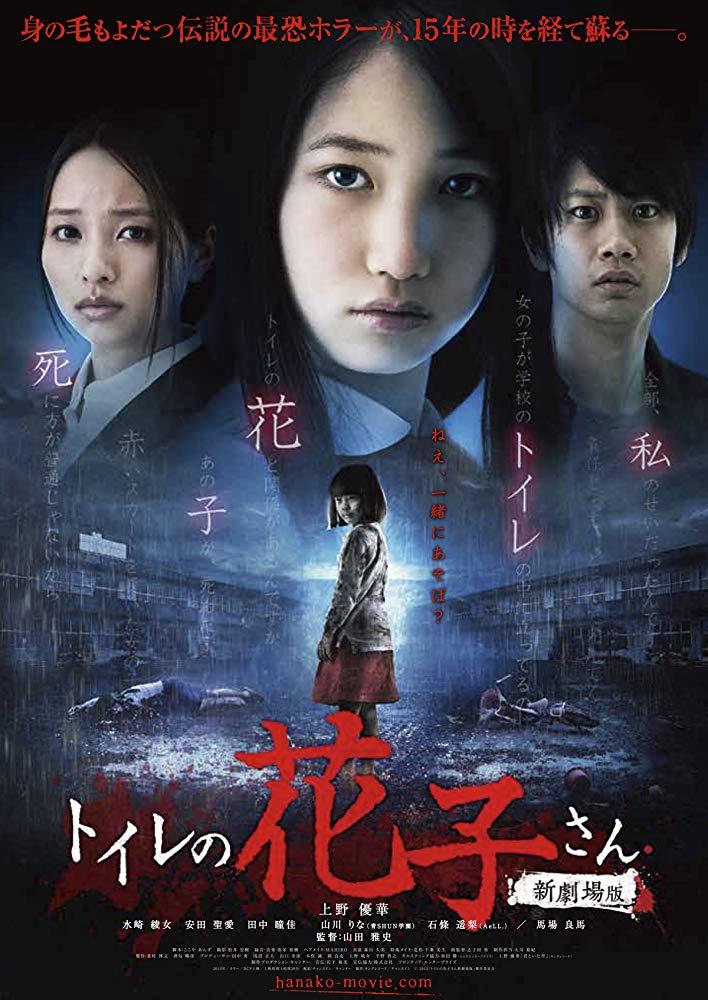 Toire no hanako-san filme