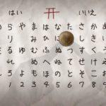 Kokkuri-san | Conheça o Tabuleiro Ouija Japonês